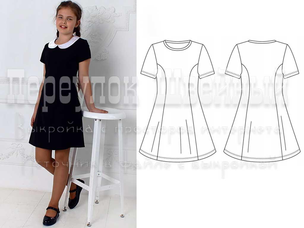 Выкройка платья расклешенного для девочки
